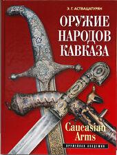 Russian Caucasian Arms_Оружие народов Кавказа_Excellent Study_Richly Illustratd