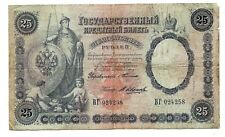 More details for russia (p7b) 25 rubles 1899 timashev