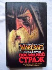 Warcraft Jeff Grubb The Last Guardian 1st in russian 2006. Hardcover.