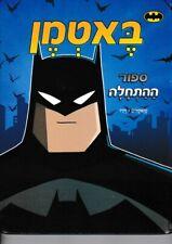 Hebrew BATMAN the beginning HB book dc 2017