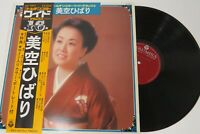 HIBARI MISORA OBI Vinyl JAPAN LP used Record  LP 1007