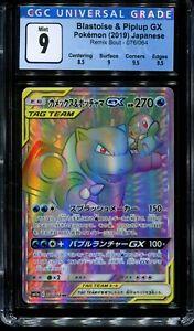 CGC 9 Blastoise Piplup Gx Remix Bout 076/064 Hyper Rare Japanese Pokemon PSA 10