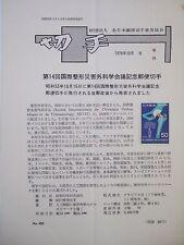 """Japan """"MIHON"""" 1978 Specimen Leaflet of Commemorative Stamp No.490"""