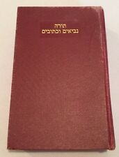 Hebrew Bible Old Testament Norman Henry Snaith Reprinted 1965 OXFORD