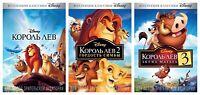 The Lion King Trilogy (DVD,3-disc set, 2015) Russian,English,Polish,Arabic