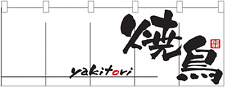 YAKITORI ( Grilled chicken ) white / Japanese noren curtain Cloth Tapestry Japan