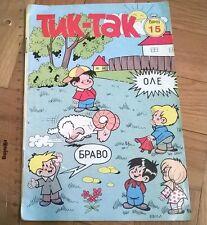 TIK TAK CHILDREN MAGAZINE TITO FRUSKA GORA HANDBALL TEAM Yugoslavia 1986 COMICS
