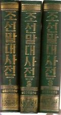 COMPREHENSIVE KOREAN DICTIONARY VOLS 1,2,3 - ENLARGED EDIT from North Korea DPRK