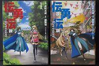 JAPAN manga: Legend of the Legendary Heroes Revision vol.1~2 Complete Set