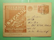 DR WHO 1931 RUSSIA MOSCOW UPRATED POSTAL CARD ADVERTISING TO USA  g01860