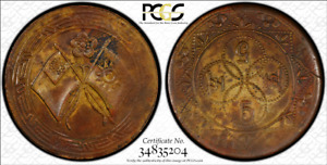 CASH087 Very rare China Medal or Token, PCGS AU-55.  Class 1 coin.