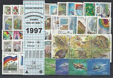 RUSSIA 1997 COMMEMORATIVE YEAR SET MNH (see three scans)