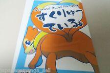 Doujinshi POKEMON Buizel main (A5 62pages) maromayu SCREW TAIL