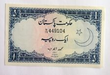 More details for pakistan 1 rupee 1951 aunc p-8 rare!!