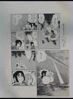 z230 Young Jump Manga 1982 Original Japanese Manga Comic Interior Page