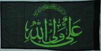 Islam Shia Ali Wali-Allah Religious Political Military Flag of Sepah Pasdaran 10