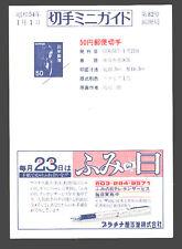 Japan 50Y Nyorin Kannon Of Chuguji Postal Card Advertising Mailer