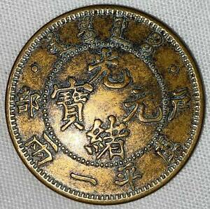 Chinese Ancient Bronze Copper Coin diameter:45mm thickness:2.5mm