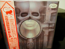 ELP-Brain Salad Surgery WLP Promo Japan Importw/Obi and Poster  Near Mint Nice