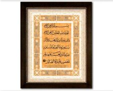 Islamic Arabic Calligraphy Art Gift Decor -Framed Canvas -FATIHAH -Brown -20x24