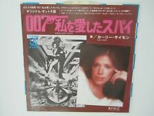 James Bond-The Spy who Loved Me-Japanese-Roger Moore-Carly simon-Marvin Hamlisch