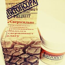 cytopsor face and body cream 50 ml for psoriasis, eczema, dermatitis, цитопсора
