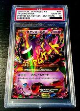 PSA 10 GEM MINT Mega Gengar EX Phantom Gate 097/088 1st Ed Japanese Pokemon Card