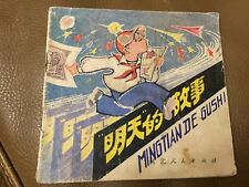 Vintage China Cultural Revolution Children Comic Book, Story of Tomorrow, 1981