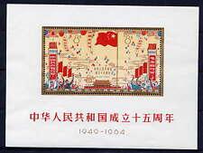 CHINA PRC Sc#798a 1964 C106M 15th Anniversary of PRC MNH See Description