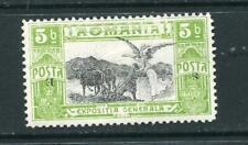 Romania 1906 Overprint SE INVERTED ERROR RARE  Mi 197 MH 6117