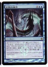 MTG JAPANESE FOIL MIRRODIN BESIEGED MITOTIC MANIPULATION MINT