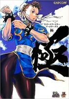 Street Fighter Art Works Kiwami Capcom Official Book Collection Game Japan