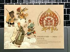 China 2017-7 GPB-11 Journey to West, A Masterpiece II Stamp Booklet 西遊記 口袋書