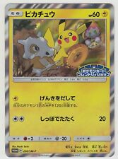 Pokemon SunMoon Promo Card Pikachu 200/SM-P Friendly Shop Japanese