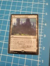 MTG 1x Westvale Abbey Shadows Over Innistrad Japanese + chklist NM FREE SHIPPING