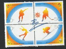 China 1996 3rd Asian Winter Games SG4068-4071 unmounted mint set stamps