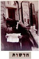 1945 Vorobeichic MOI VER Jewish PHOTOGRAVURE Holocaust POLAND Yiddish JUDAICA