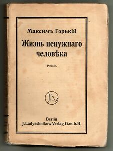 1915 Maxim Gorky The Life of a Useless Man in Russian Berlin Ladyschnikow 1st ed