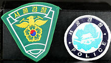 South Korea National Police & Seoul Metropolitan Auxiliary Police  Patches