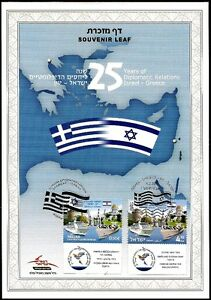 ISRAEL 2016 - JOINT ISSUE WITH GREECE - SHIPS & PORTS - SOUVENIR LEAF