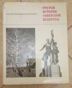 Essays on the history of Soviet culture. USSR book 1980