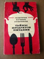 "Old russian CCCP USSR soviet Cook book ""Secrets of ingredients"" 1972 cooking"