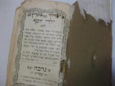 1919 Djerba YALDE YOSEF by Rabbi Yosef Barby of Tunis     Antique/Judaica/Jewish