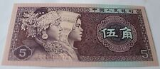 China, Billete De 1980 5 Jiao