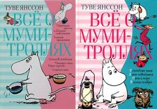 Tove Jansson  All About the Moomins 2 Books Туве Янссон Все о Муми-троллях