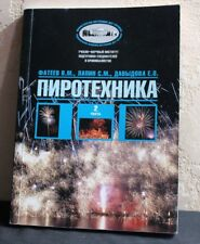 Russian book guide pyrotechnic products manual making firework festive explosion