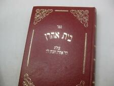 בית �הרן Bet Ahron on the Torah by Rabbis Aaron Cohen Rosh Yeshiva of Chevron