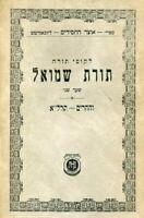 "Likkutei Torah Toras Shmuel Facsimile ליקוטי תורה תורת שמואל תרל""ח, תרל""א כתב יד"