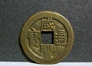 1853-1857 Xianfeng Qing dynasty 1 cash - type B & 2 dots - b01374