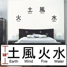 Chinese Wall decal,Martial Art Room stickers,Chinese,Fire,Ear th,Wind,Water decal